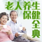 老年人养生保健全典